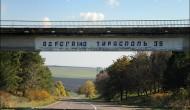Incursiune in Transnistria. Azi: Tighina vazuta de Basarabia-Bucovina.Info. EXCLUSIV